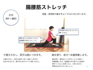 片膝立ち腸腰筋ストレッチ資料