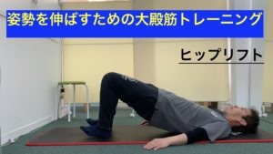 ヒップリフトトレーニング