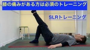 臥位SLRトレーニング