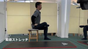 座位臀筋ストレッチ