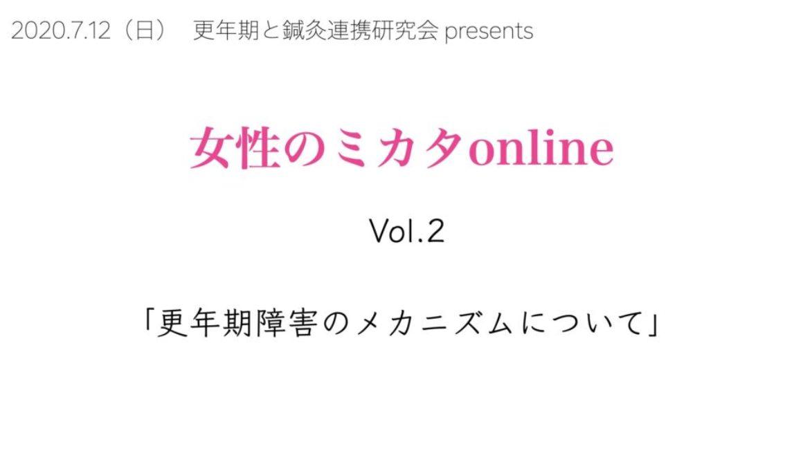 女性のミカタonline vol.2