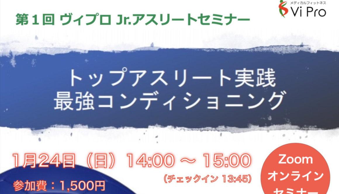 「トップアスリート実践!最強コンディショニング」ポスター