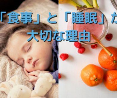 食事と睡眠が大切な理由