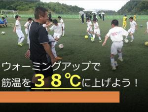 筋温38度