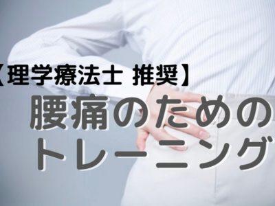 腰痛のためのトレーニング(サムネイル)